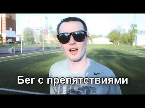 Студенческий Слет 2013. Видео конкурс. Команда «Спарта»