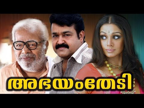 Abhayam Thedi 1986 Full Malayalam Movie | Malayalam Movies full...