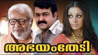 Abhayam Thedi 1986 Full Malayalam Movie | Malayalam Movies full