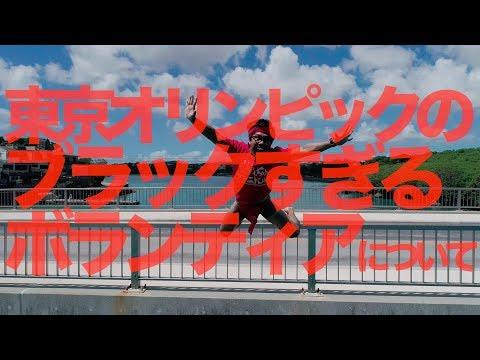 東京オリンピックのエゲツないボランティア募集について【せやろがいおじさん】 (09月10日 11:00 / 10 users)