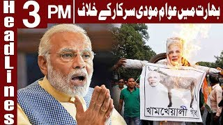Narendera Modi Govt Faces Difficulties | Headlines 3 PM | 20 July 2018 | Express News