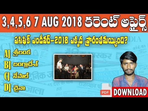 4.5.6.7th Aug 2018 Current Affairs in Telugu | Daily Current Affairs in Telugu | Use full to
