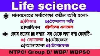 Life science MCQ    কোশচক্র    ক্যান্সার    মানবদেহের গুরুত্বপূর্ণ অংশ   