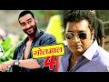 Ajay Devgn के GOLMAAL 4 में  Prakash Raj की वापसी - देखिए