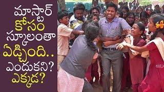 ఆ మాస్టార్ కోసం స్కూలంతా ఏడ్చింది... ఎందుకని? ఎక్కడ? | Tamil Nadu Veliyagaram High School Students