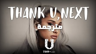 Ariana Grande - thank u, next مترجمة