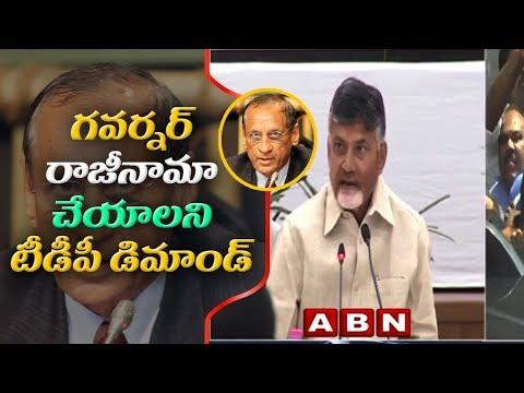 CM Chandrababu Naidu Demands Governor Resignation | AP Govt Serious on Governor