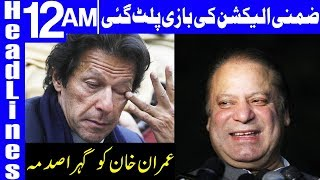 Game is Over for Imran Khan and PTI | Headlines 12 AM | 15 October 2018 | Dunya News