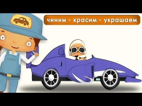 Про машины для детей. Машинки для малышей. Мультики про машинки для детей. Игры машины онлайн.
