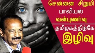 ayanavaram chennai girl issue accused should be given maximum punishment vaiko tamil tamil news live