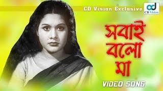 Sobai Bolo Ma | Protinidhi (2016) | HD Movie Song |  Sujata | CD Vision