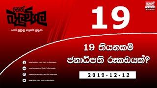 Neth Fm Balumgala 2019-12-12