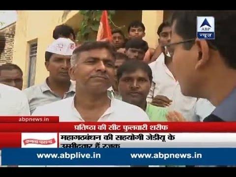 ABP News Special: Pratishtha ki seat from Phulwari Sharif, Patna