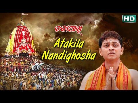 ATAKILA NANDIGHOSHA | Album- Chaka Akhi | Basanta Patra | Sarthak Music