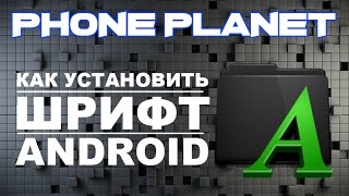 Как установить и поменять шрифт на ANDROID PHONE PLANET