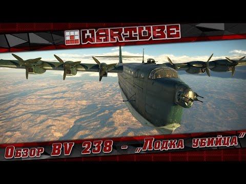 Обзор BV 238 - Лодка убийца | War Thunder