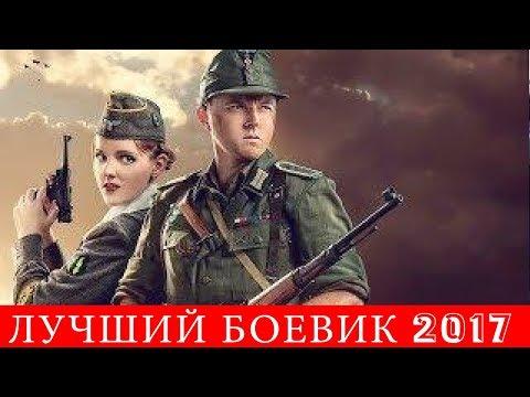 (2017) военный