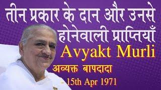 Avyakt Murli 15-04-1971   तीन प्रकार के दान और उनसे होनेवाली प्राप्तियाँ     अमूल्य रत्न 166