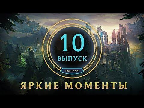 Яркие моменты League of Legends   Выпуск 10
