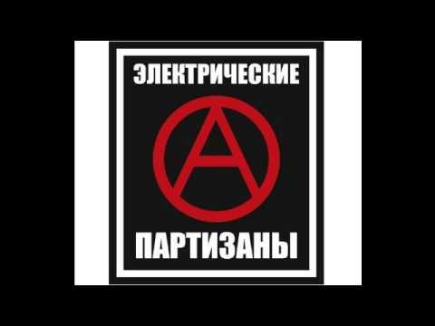 Электрические Партизаны - Анархия наша родина