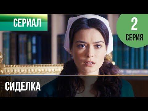▶️ Сиделка 2 серия - Мелодрама | Фильмы и сериалы - Русские мелодрамы