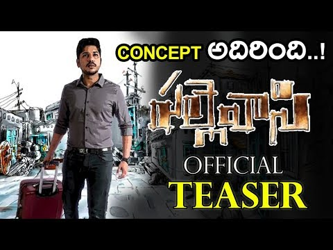 Palle Vaasi Movie Official Teaser || Rakendu Mouli || Kalki || 2018 Latest Telugu Teasers || NSE