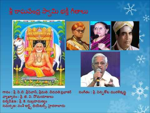 RAGHAVENDRASWAMY BHAKTI GEETHALU BY SRI.P.B.SRINIVAS & SMT VEDAVATI...