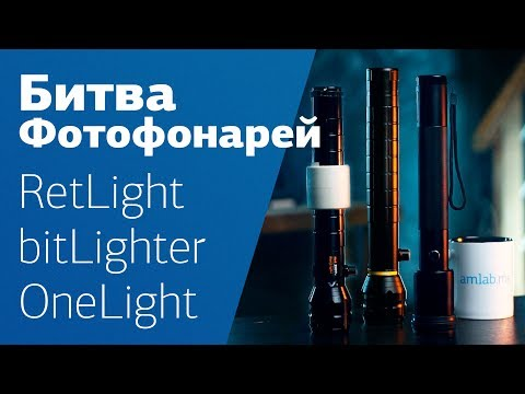 ФОТОФОНАРЬ - инновационный видеосвет? 🙌 Сравниваем RetLight, BitLighter, OneLight Pro.