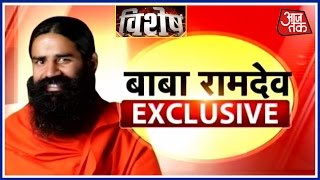 Vishesh: Exclusive Interview Of Baba Ramdev With Aaj Tak