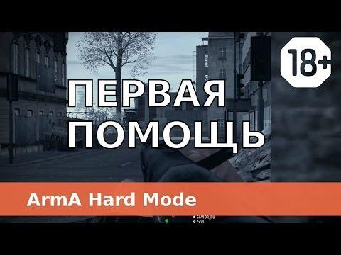 Первая помощь - Arma 2 CO ACE TFAR - TvT HARD