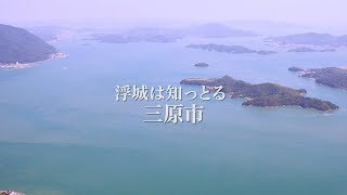 【広島県三原市 観光PR動画】「浮城は知っとる」Full Version