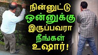 நின்னுட்டு ஒன்னுக்கு இருப்பவரா நீங்கள் உஷார் | Tamil Home Remedies | Latest News | Kollywood