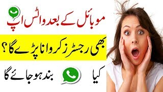 Is It Right You Cannot Use Whatsapp Without Registration?|| Whatsapp Viral Message