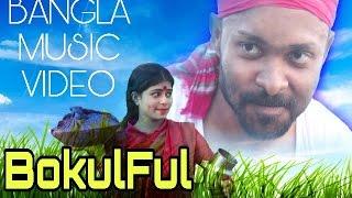 Bokul Ful Bangla New Song 2017 | Chanchal Chowdhury | Mamun & Disha | Lion Media