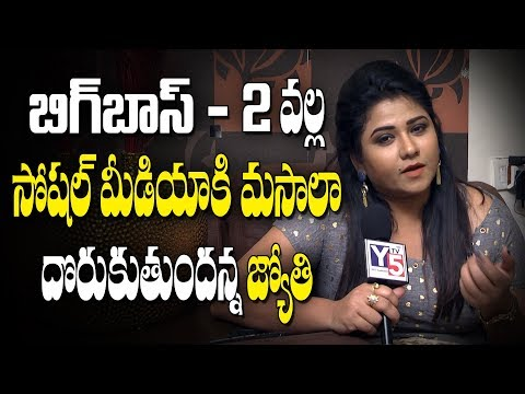 Jyothi Bold Comments About Bigg Boss 2 Telugu | Jyothi Latest Interview  | Y5 tv |