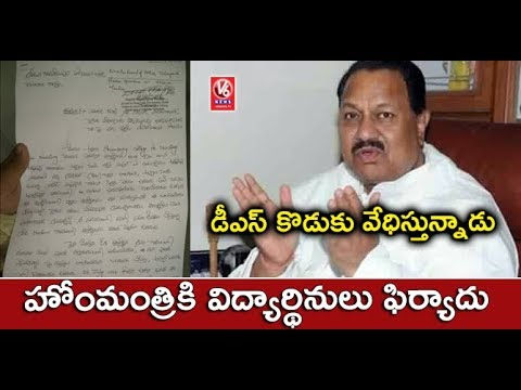 Nursing Students Accuse Telangana MP D Srinivas Son Of Sexual Harassment | V6 News