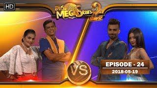 Hiru Mega Stars 2 | Episode 24 | 2018-05-19