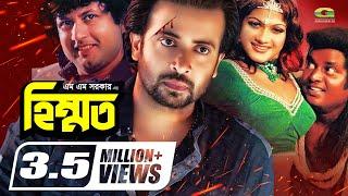 Bangla Movie | Himmat || Full Movie || HD1080p 2017 | ft Shakib Khan | Amin Khan | Dipjol | Munmun