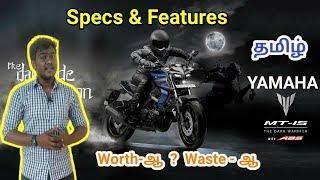 YAMAHA MT 15 | Worth - ஆ? waste - ஆ? | Specs & Features | MECHANIC TAMILAN