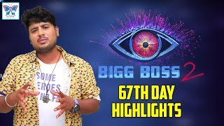 Bigg Boss 2 Telugu 67th Day Episode Highlights || Nani Bigg Boss Latest Updates || Myra Media