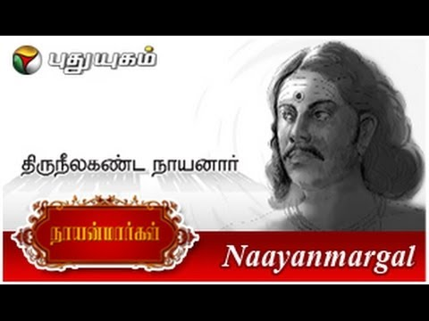 Nayanmargal – Episode 31