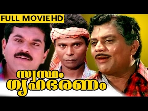 Malayalam Comedy Film | Swastham Gruhabharam Full Movie - Mukesh, Jagathi Sreekumar, Sukanya video