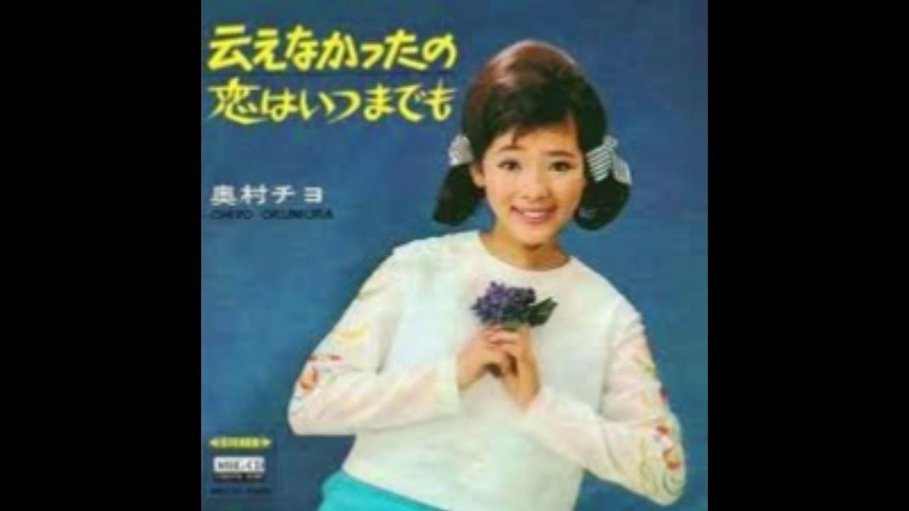 奥村チヨの画像 p1_34