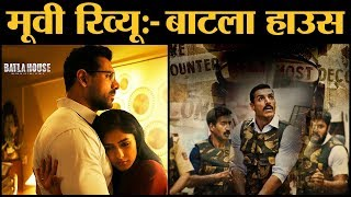 Batla House Film Review in Hindi | John Abraham | Mrunal Thakur | Ravi Kishan | Nikkhil Advani