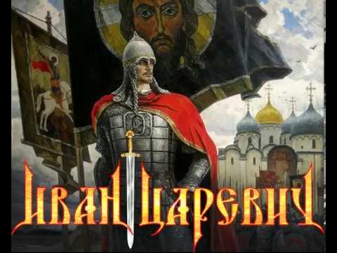 Иван Царевич - Россия, вперед