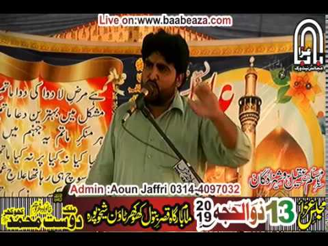 Zakir Ghulam Abbas Baloch Bhakkar 13 Zuilhaj 2019 Khokhar Town Sheikhupura (www.baabeaza.com)