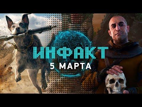 Battlefield V, Трамп vs игры, Escape from Tarkov в 2018-м, Prey на Луне, короткометражка Far Cry 5…