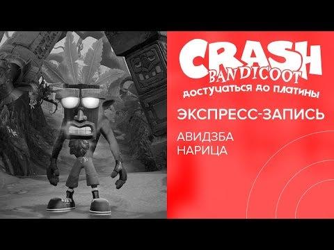 Crash Bandicoot. Достучаться до платины (экспресс-запись)