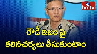 DGP Goutam Sawang Speaks on Law and Order Issues in AP | hmtv