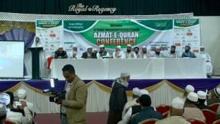 Hafiz Nazmus Saqib | Azmat-E-Quran Conference | 10 July 2016